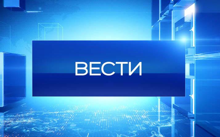 Russia 24 | VESTI
